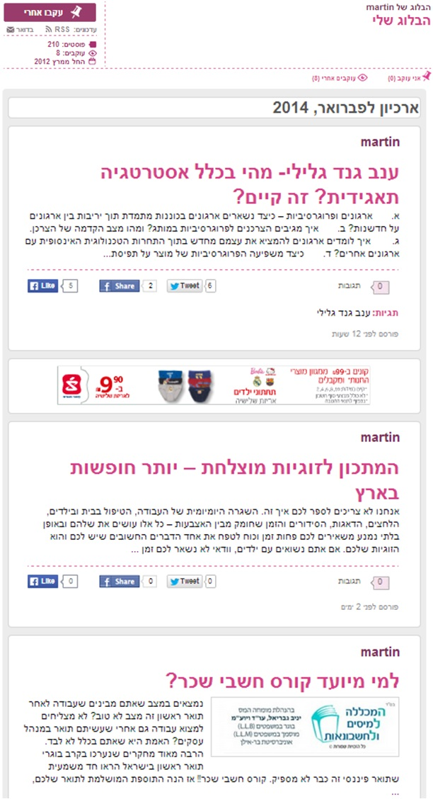גנד גלילי לצד חופשות בישראל וחשבי שכר
